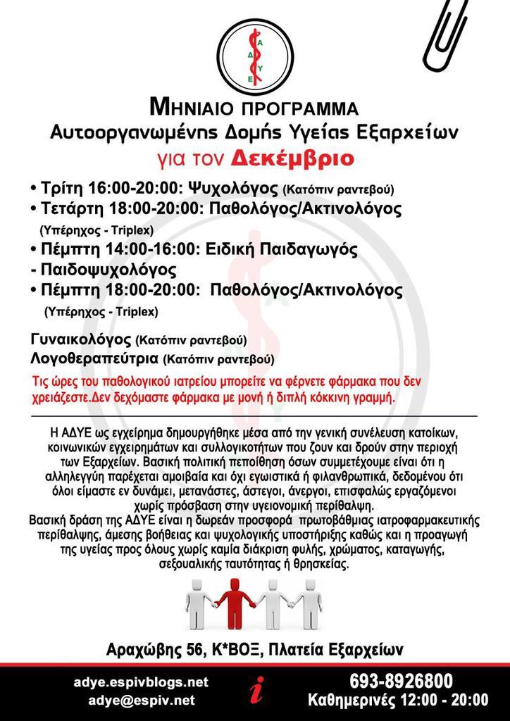 adye_programma_dekemvriou 2