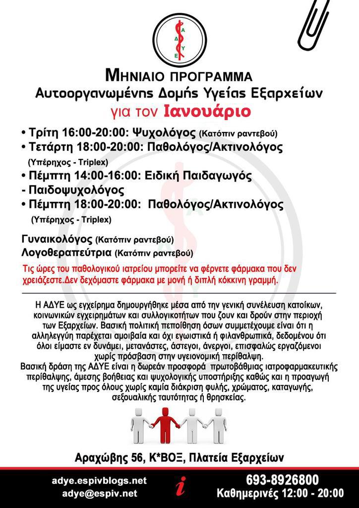 adye_programma_ianouariou