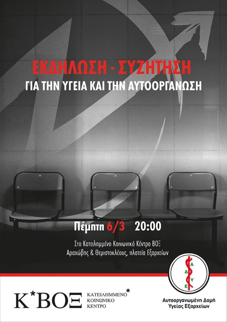 poster_adye_ygeia_web (1)