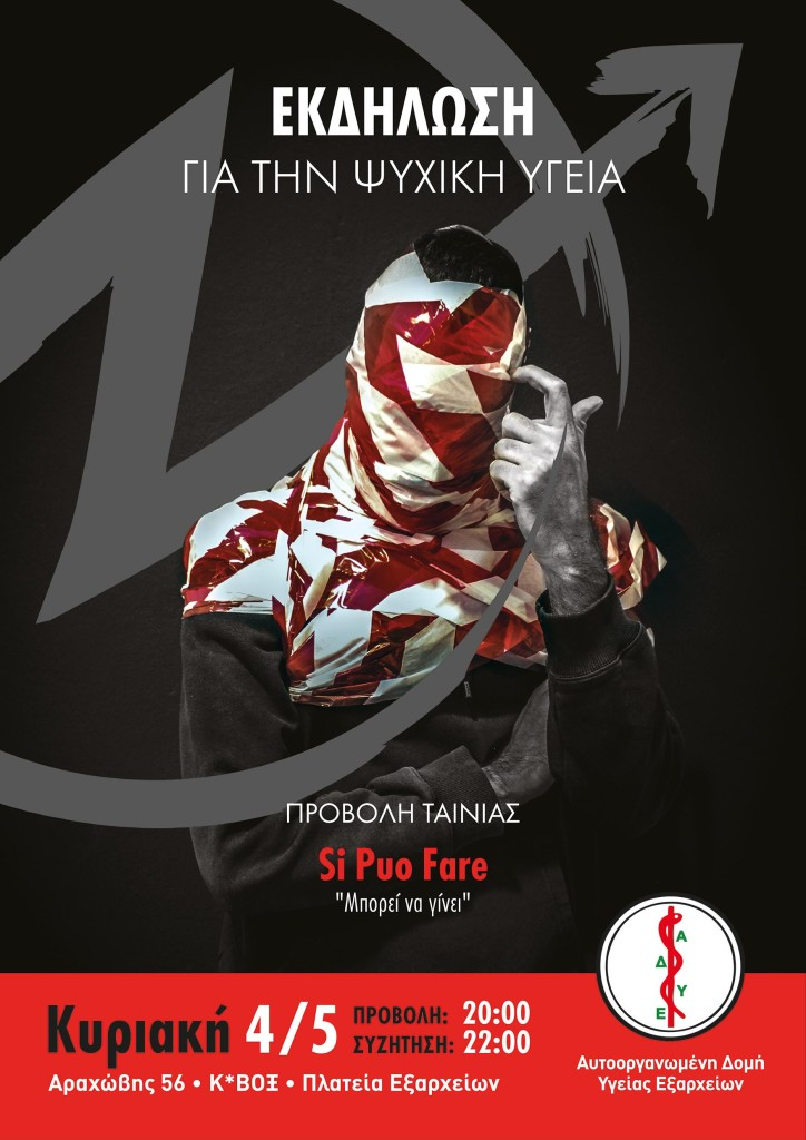 poster_adye_psuxiki_ygeia_provoli_tainias