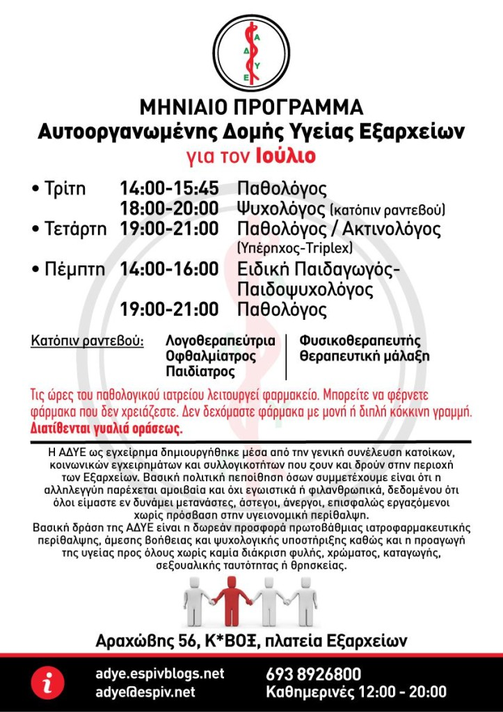adue_programma_iouliou_A3_web