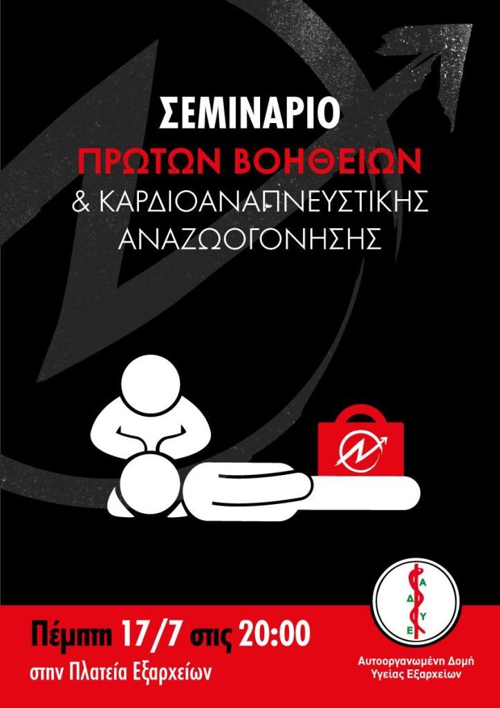 poster_adye_seminario_proton_voitheion