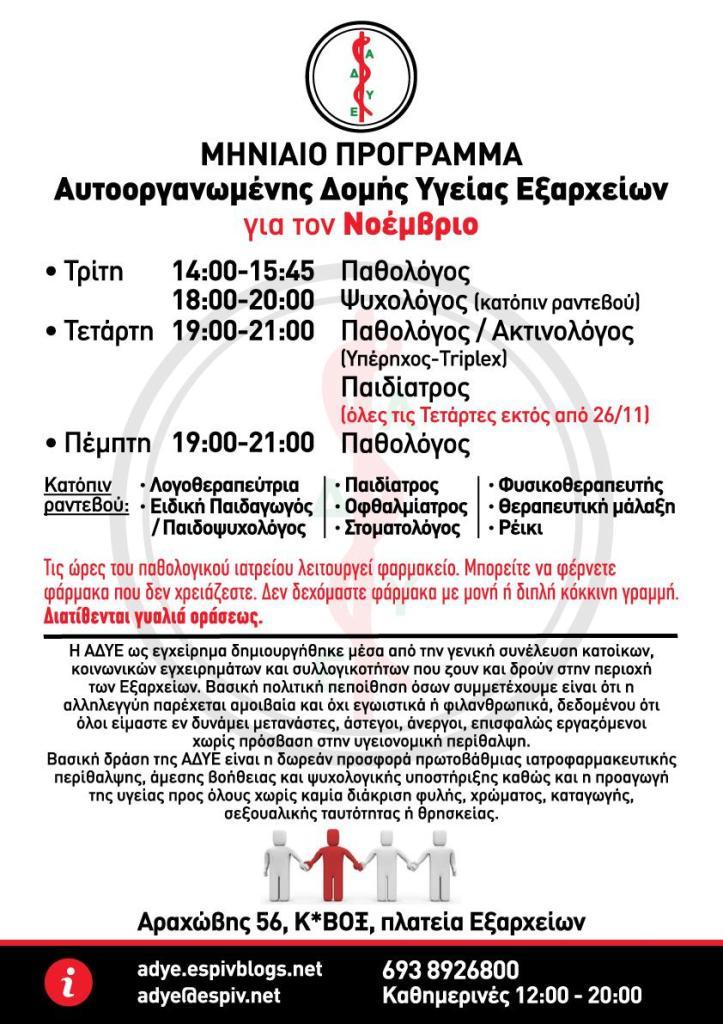 adue_programma_noemvriou_web