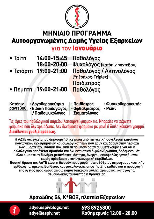 adue_programma_ianouariou_web