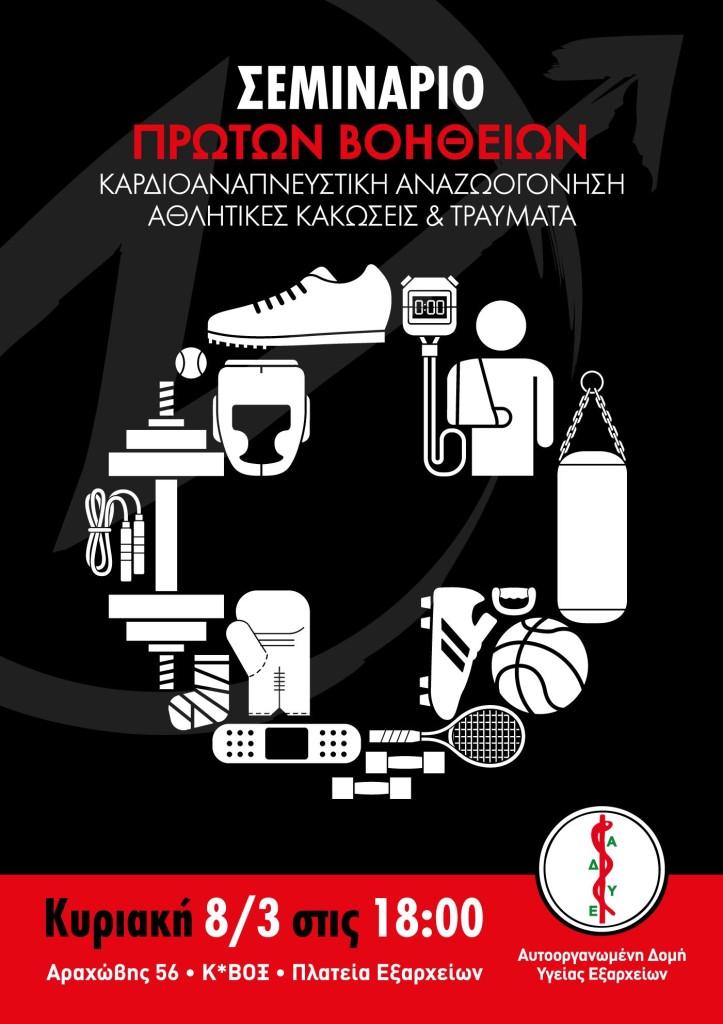 adye_poster_seminario_proton_voitheion_8_3_15