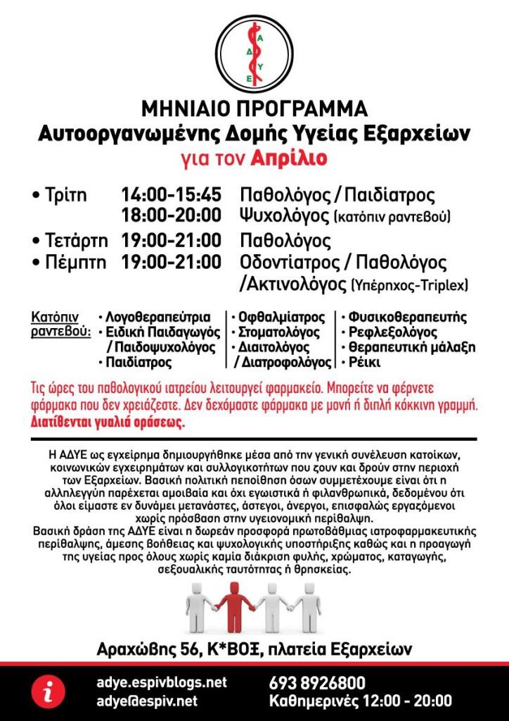 adue_programma_april_web
